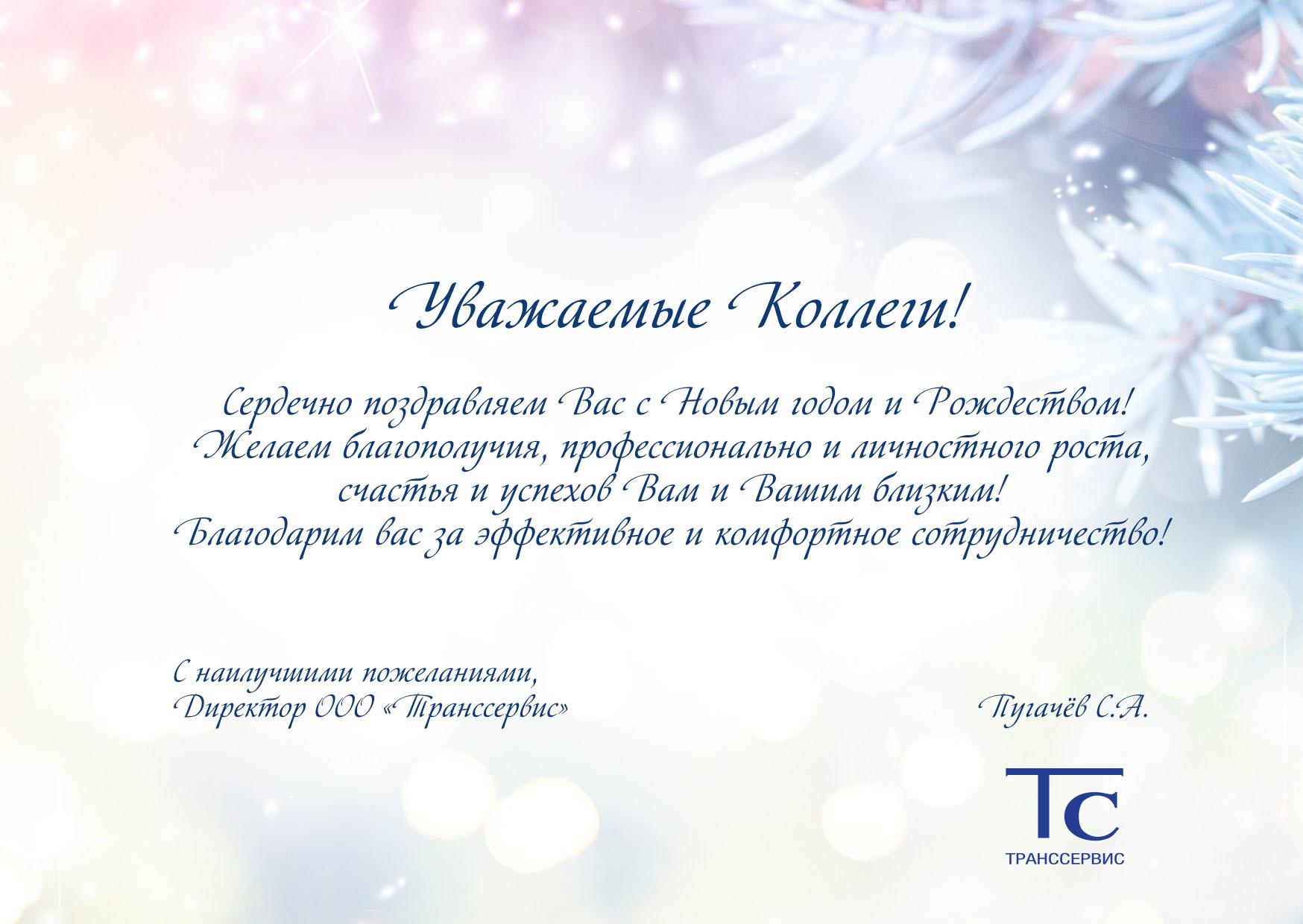 График работы предприятия ООО «ТРАНССЕРВИС»  в новогодние праздники 2019-2020 года.