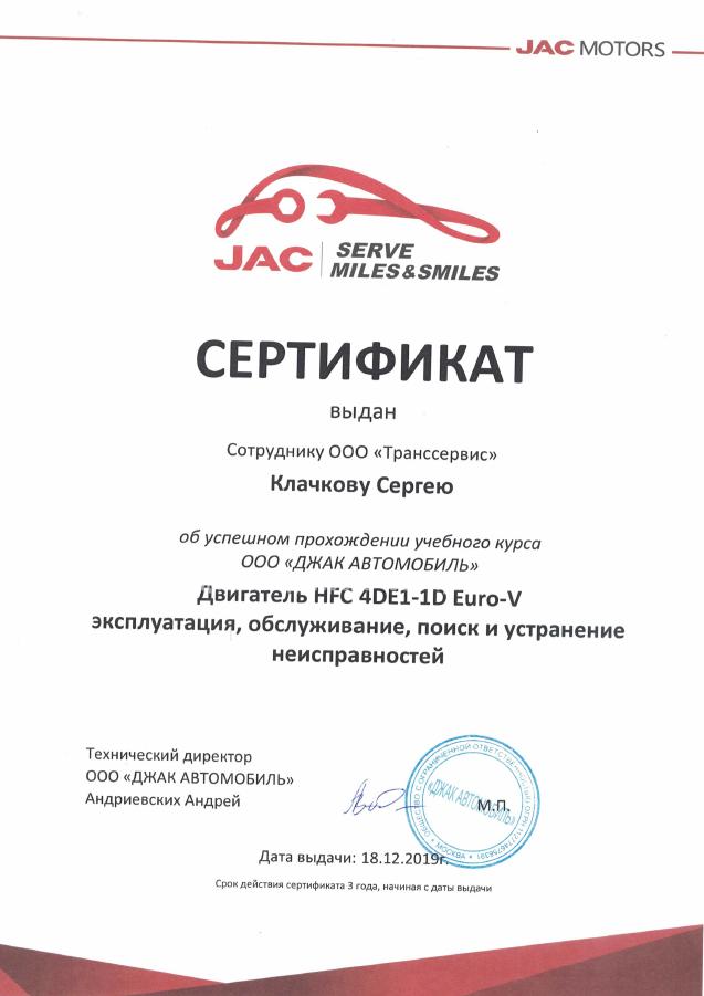 Сертификация сервисного центра JAC